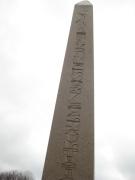 Obelisk 2 (Istanbul)